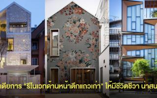 ไอเดียการรีโนเวทตึกแถว หน้าตาตึกแถว ให้มีชีวิตชีวาน่าสนใจ